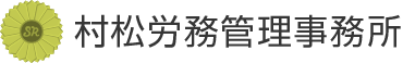 村松労務管理事務所